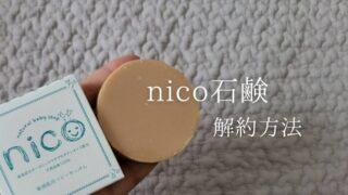 ニコ石鹸解約方法